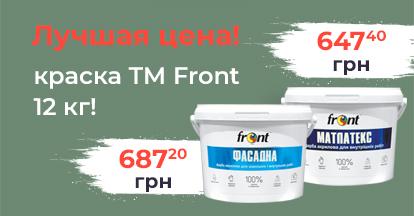 "Лучшая цена"" Краска ТМ ""Фронт"" 12 кг!"