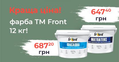 """Краща ціна! Фарба ТМ """"Фронт"""" 12 кг !"""