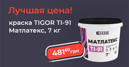 "Краска Матлатекс ТМ ""Tigor"" 7 кг!"