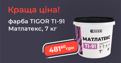 "Фарба Матлатекс ТМ ""Tigor"" 7 кг !"