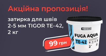 Затирка для швів TIGOR Fuga aqua