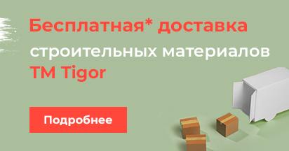 Бесплатная доставка строительных материалов TM Tigor