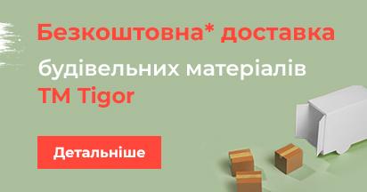 Безкоштовна доставка будівельних матеріалів TM Tigor