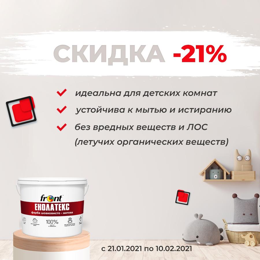 """Торговая марка """"FRONT"""" проводит акцию! 21 день минус 21% на краску """"Эколатекс"""""""